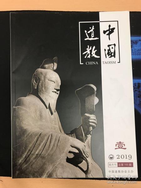中国道教2019年第1期