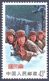 文18用毛泽东思想武装的中国人民是不可战胜的(6-4)珍宝岛趴冰卧雪、保卫边疆43分,原胶全新上品邮票一枚