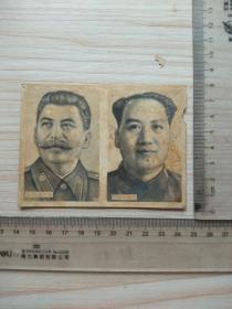 老照片,毛泽东和斯大林,尺寸图为准
