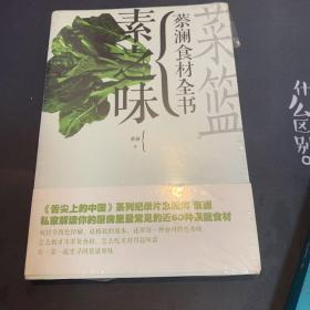 菜篮·素之味:蔡澜食材全书