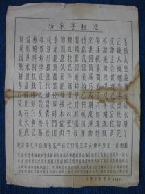1957年太原市水力学校印《仿宋字标准》