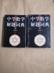 中学数学解题词典.   上下册