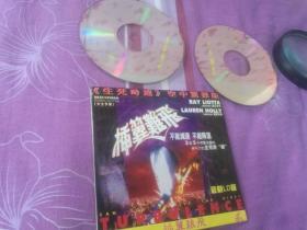 插翼难飞 VCD光盘2张