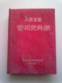 大学丛书《实用儿科学》【1950年8月再版修正重印】16开精装本