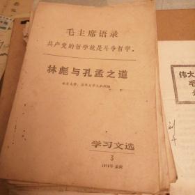 文革时期 学习文选 里面收录了 林彪 周恩来 毛泽东等 学习文件 一共33本