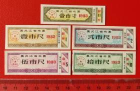 黑龙江省83年布票一组