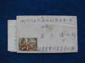 文革实寄封,传枪记图案,69年邮戳清晰