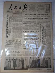 老报纸人民日报1965年6月6日(4开六版)我代表团离雅加达回到昆明。