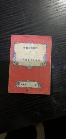 中国人民银行存折2