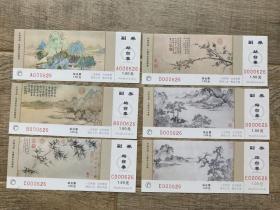 广州铁路局站台票 中国书画 6枚一套 2010年站台票P9
