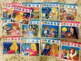 世界著名童话 新动画大世界 童话名著 经典童话