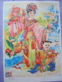 祝福图(年画2开1张)(1989年6月上海人美社1版1印)