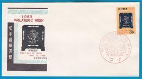 琉球1969年【邮票周_螺钿砚屏】首日封 FDC