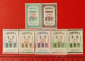 安徽省62年布票七全