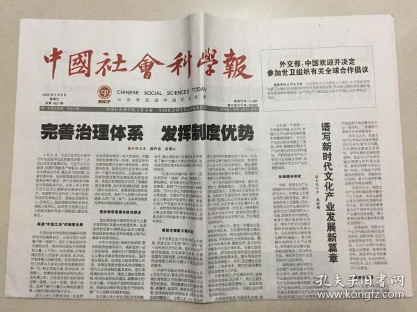 中国社会科学报 2020年 5月8日 星期五 总第1921期 今日8版 邮发代号:1-287