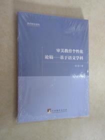 审美教育个性化论稿:基于语文学科