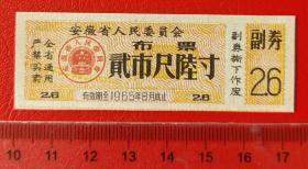 安徽省65年布票