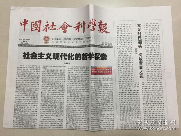 中国社会科学报 2020年 5月14日 星期四 总第1925期 今日8版 邮发代号:1-287