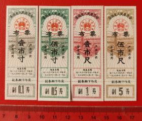 安徽省66年布票一组