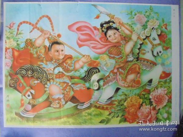 樊江关(年画2开1张)(1989年6月天津杨柳青画社1版1印)