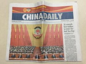 中国日报 CHINADAILY 2020年 5月22日 邮发代号:1-3