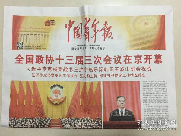 中国青年报 2020年 5月22日 星期五 第16579期 今日8版 邮发代号:1-9