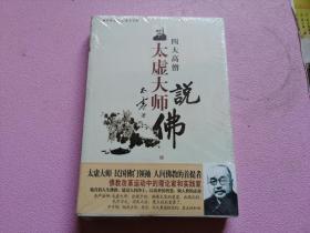 中华文化大讲堂书系 四大高僧说佛之一:太虚大师说佛