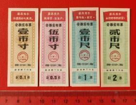 安徽省69年布票