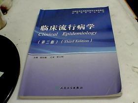 全国高等医药院校研究生规划教材:临床流行病学(第3版)(供临床医学专业用)