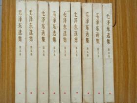 毛泽东选集  第五卷 共9本 合售