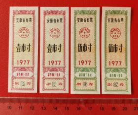 安徽省77年布票