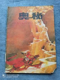 《奥秘》画报 (1987年第12期总第66期)