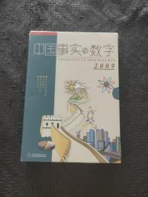 中国事实与数字2009 中文版 附光盘 【全新未开封】