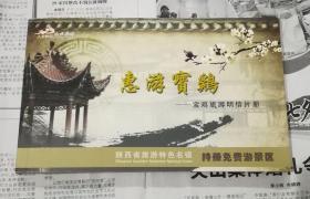 惠游宝鸡  宝鸡旅游明信片册    22张邮资门票。。