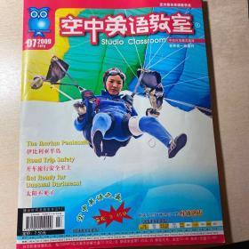 空中英语教室 2009年7月