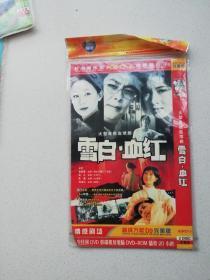 DVD,雪白,血红