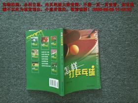 怎样打乒乓球 /周建军 苏州大学出版社