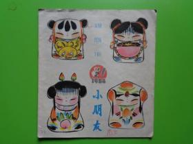 小朋友(1984.1)【封底:穆桂英挂帅】】