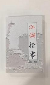 江湖拾零 (一)  作者沈猛 笔名惠五
