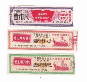 宁夏回族自治区67年68年语录布票 3枚 剪副券