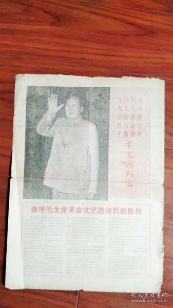 文革小报:共五期(一份无日期,其他为1967年10月,68年9月,68年11月,69年1月)均八开四版全
