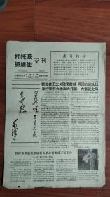 《打托派 抓叛徒》专刊1967年12月(六版全八开)