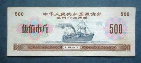 军用价购粮票  500斤  1967年   有毛主席语录