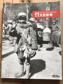 文史参考2011年精华本