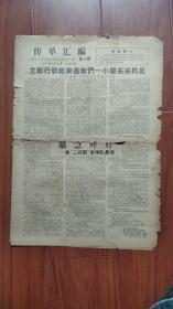 《传单汇编》报第三期1967年2月28日(四版全,有裂)