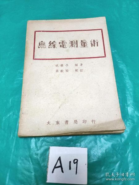 无线电测量术(民国三十五年)