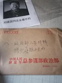 1966年 谢镗忠 毛笔签送 八一电影厂清理人员,严寄洲 王冰 等140人名单