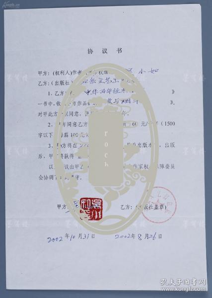 【著名历史学家、书法家、北京大学教授 吴小如 2002年签名钤印 出版著作《协议书》一页】(吴小如作品《教授与烟斗》由北岳文艺出版社收录于《中华百年经典散文》内)