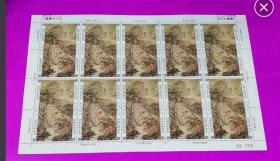 [珍藏世界]专261庐山高古画邮票大版票 挺版全品
