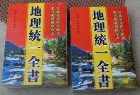 地理统一全书
